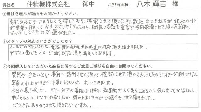 仲精機株式会社様 タペストリー テーブルクロス Xバナー アンケート