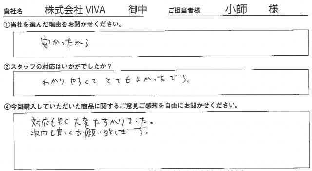 株式会社VIVA様 テーブルクロス タペストリー アンケート