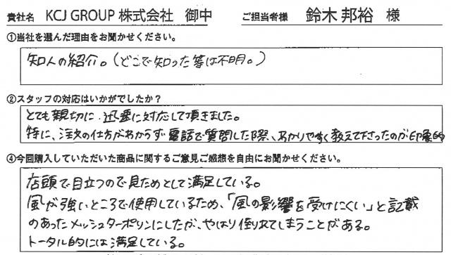 KCJ-GROUP株式会社様 屋外用大型バックパネル アンケート
