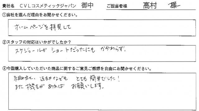 CVLコスメティックス・ジャパン様 屋内用バックパネル アンケート
