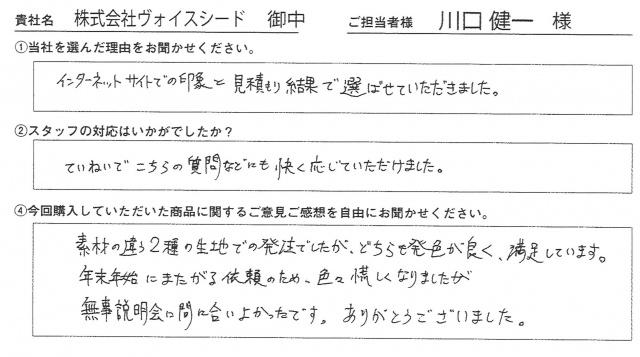 株式会社ヴォイスシード様 イベント装飾ツール アンケート