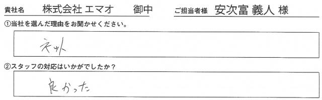 株式会社エマオ様 ロールアップバナー アンケート