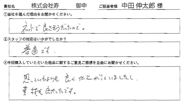 株式会社寿様 イベント装飾ツール アンケート