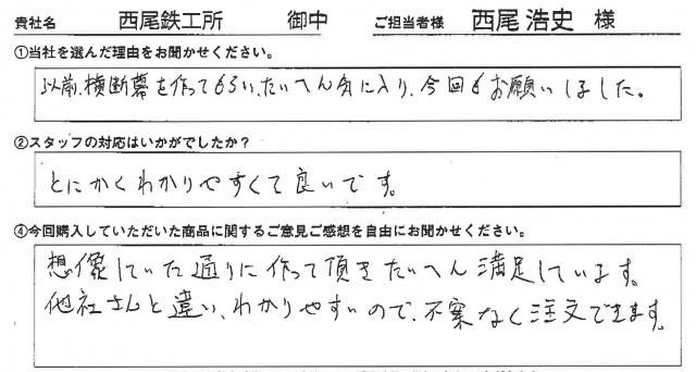 西尾鉄工所様 展示パネル アンケート