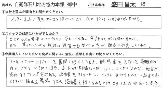 自衛隊石川地方協力本部様 イベント装飾ツール アンケート