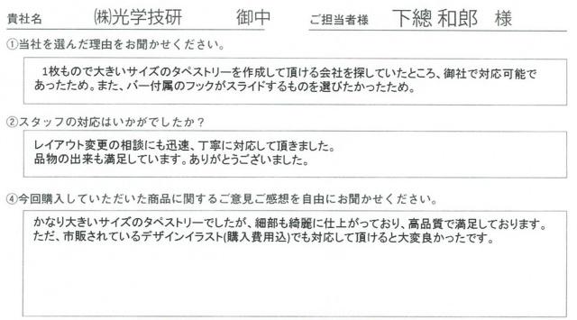 ㈱光学技研様 タペストリー アンケート