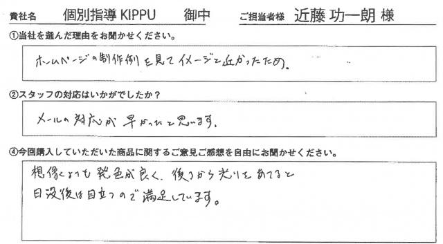 個別指導KIPPU様 タペストリー アンケート