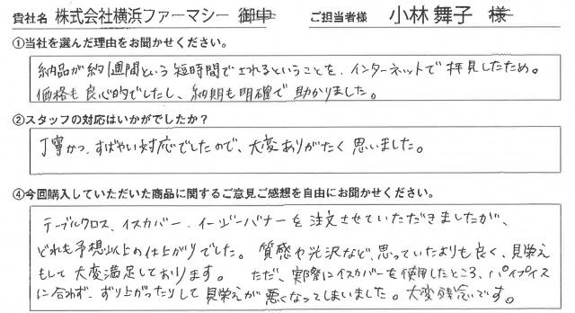 ㈱横浜ファーマシー様 イベント装飾ツール アンケート