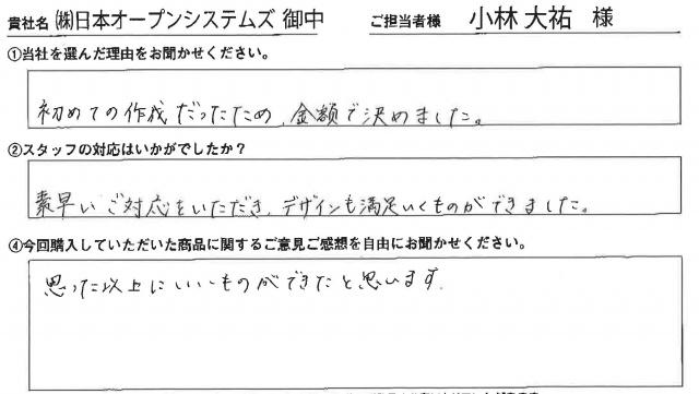 株式会社日本オープンシステムズ様 イベント装飾ツール アンケート