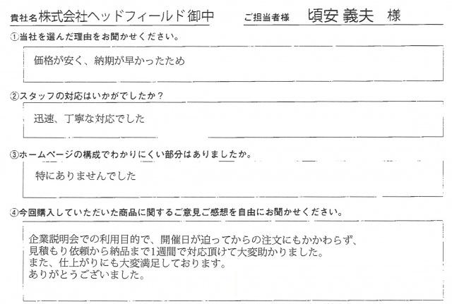 株式会社ヘッドフィールド様 イベント装飾ツール アンケート