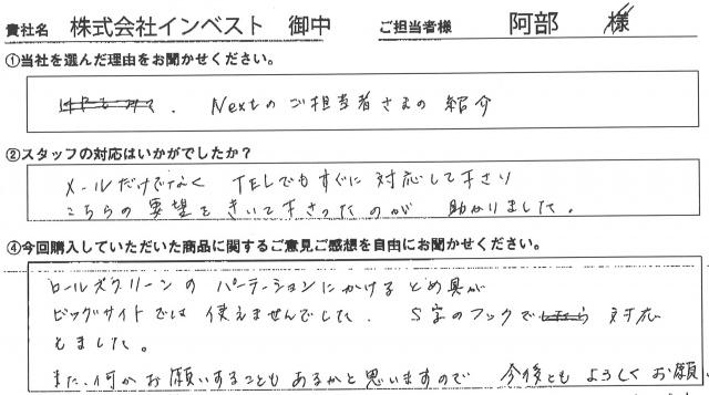株式会社インベスト様 イベント装飾ツール アンケート