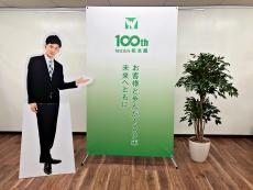 株式会社松本組様 Xバナー