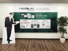 株式会社ナビタイムジャパン様 タペストリー01