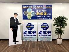 岡山中央人事サポートセンター様 イベント装飾ツール