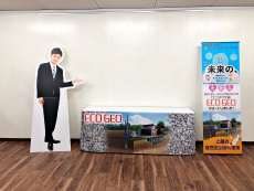 株式会社三商様 イベント装飾ツール