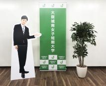 大阪城南女子短期大学様 ロールアップバナー