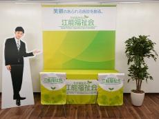 社会福祉法人江能福祉会様 イベント装飾ツール
