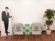 横山工業㈱様 イベント装飾ツール①