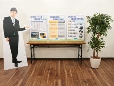 高齢者安全運転診断センター様 展示パネル