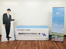 福島県立テクノアカデミー浜様 イベント装飾ツール