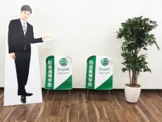 大阪府立和泉高等学校 椅子カバー